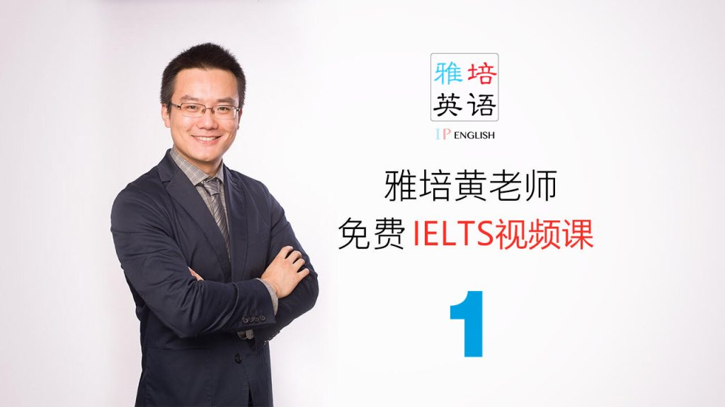 雅培英语IELTS视频课(第一课)— 大作文到底写什么(1)