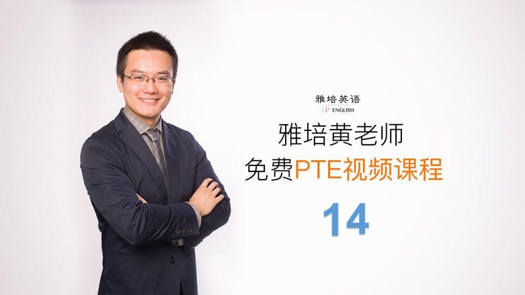 雅培英语PTE视频课(第十四课)— 长元音ɜ