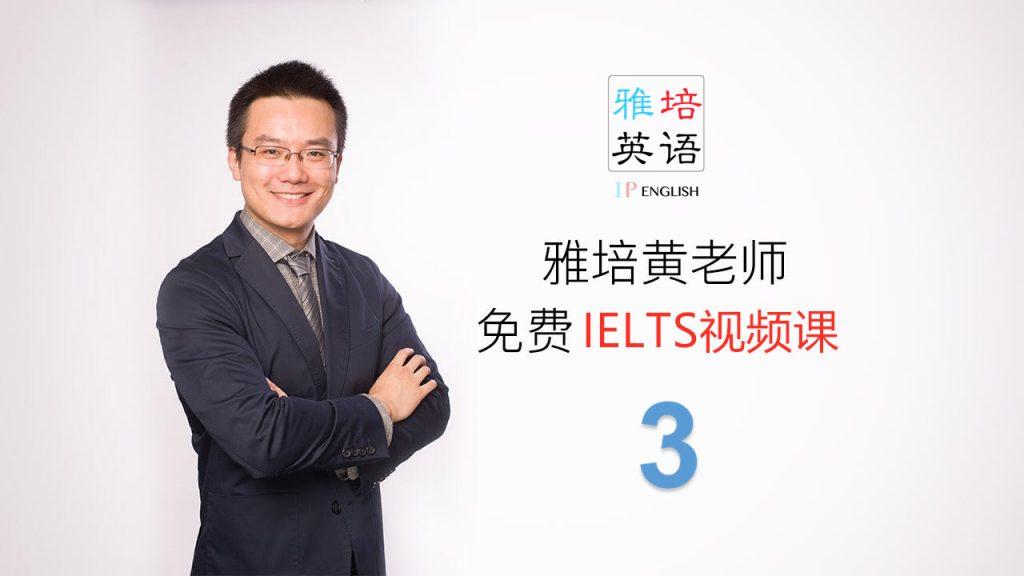 雅培英语IELTS视频课(第三课)— 大作文跑题的一万种方式
