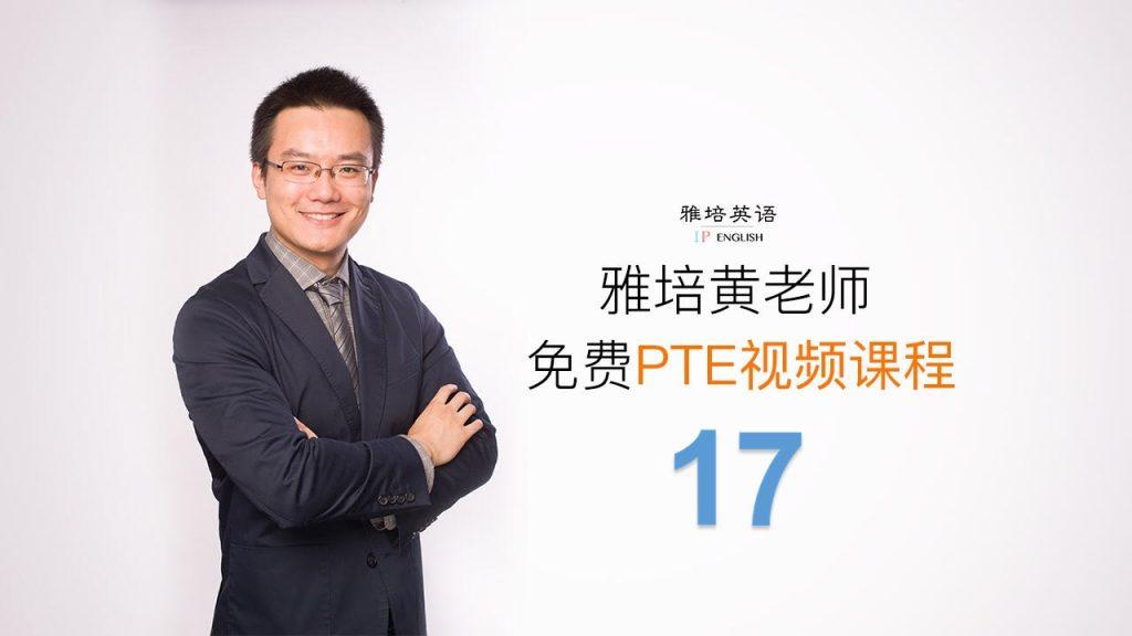 雅培英语PTE视频课(第十七课)— 零分和满分的发音在电脑眼里究竟是什么样的 独家揭秘PTE口语识别机制