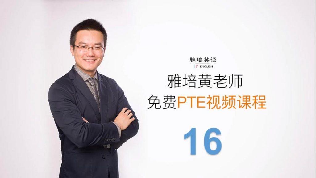 雅培英语PTE视频课(第十六课)— tram念不准会影响口语分数?