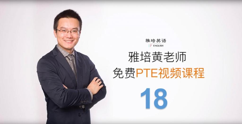 雅培英语PTE视频课(第十八课)— SWT中还在写这样的句子?!那你可得小心了