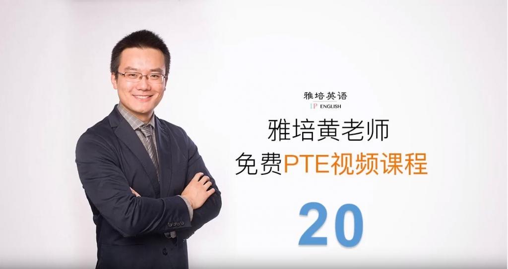 雅培英语PTE视频课(第二十课)— 搞定5个介词就能提高发音分数?