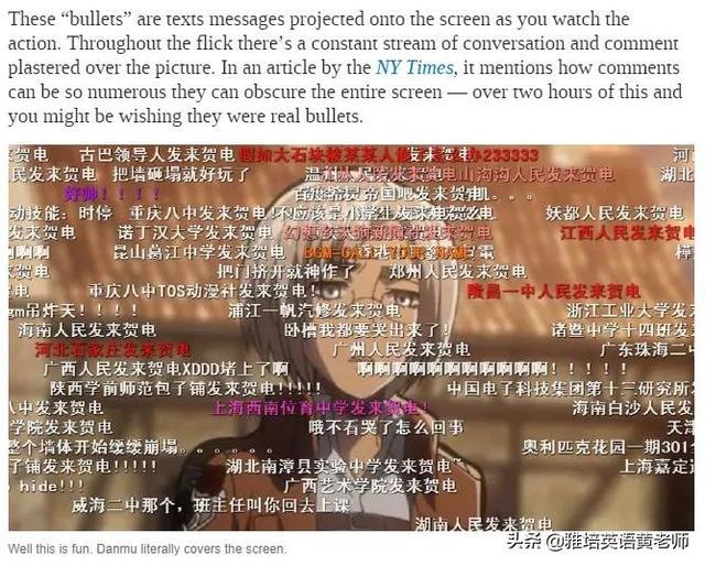 """介绍B站时""""弹幕""""这个词该怎么说?千万别说成""""biubiu screen"""""""
