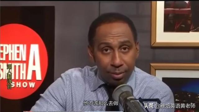 来学学NBA记者Stephen A. Smith是怎么不带脏话的喷莫雷