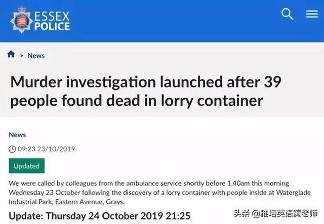 外媒读报 | 39名华人英国遇难,ESSEX POLICE是如何给出通告的?