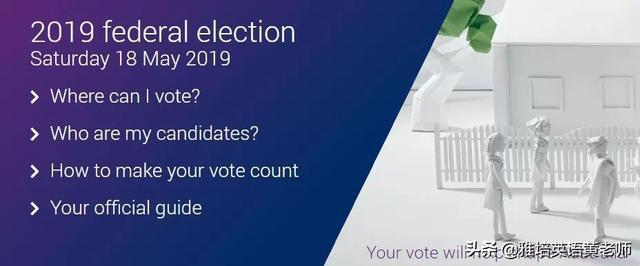 周末趣闻 | 你知道澳洲公民不投票将被罚款也与PTE考试有关吗?