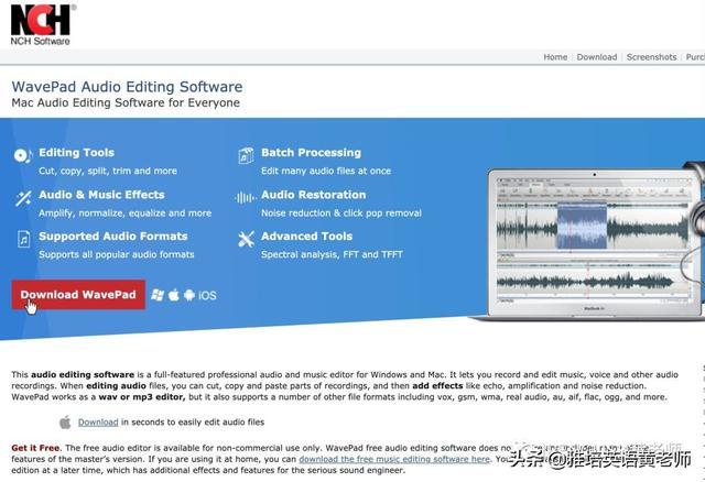 雅思听力考试速度加快20%,黄老师教你巧用Wavepad软件练习