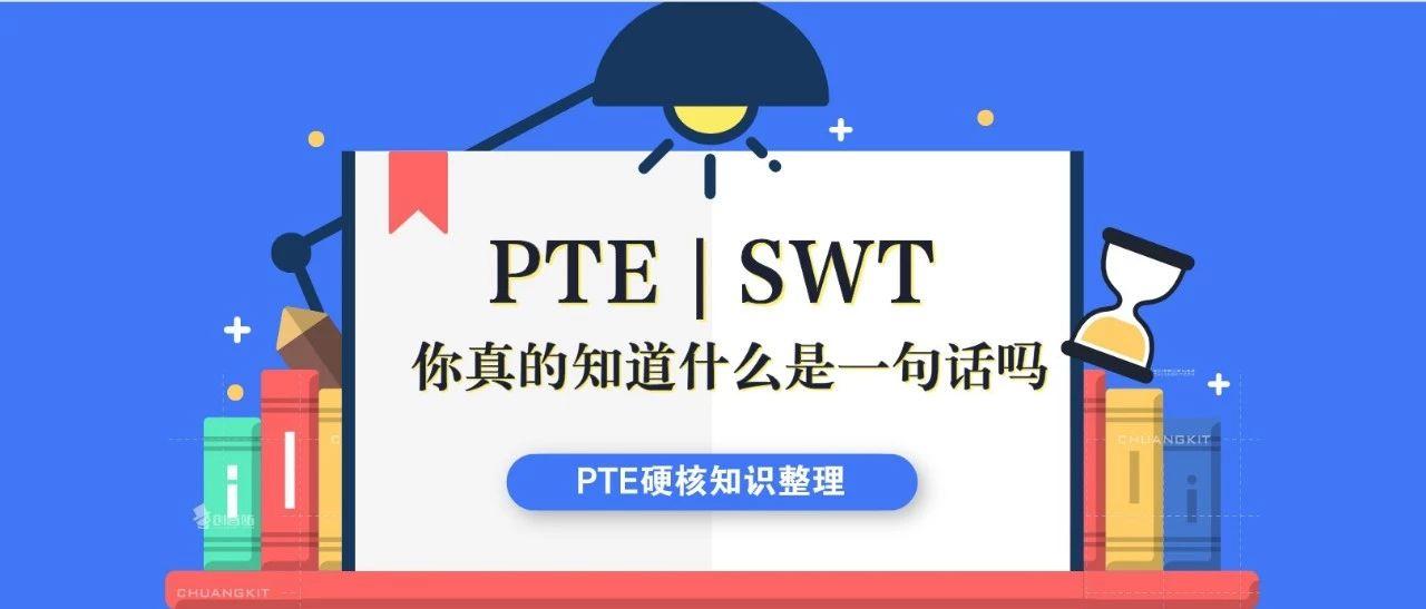 PTE写作硬核知识 | 你真的知道什么是SWT要求的一句话吗?