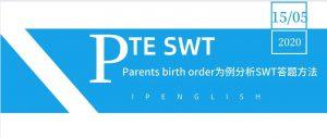 PTE 经典高难度文章parents birth order 分析 SWT得分点