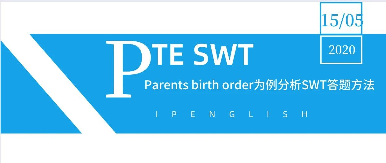 PTE 经典高难度文章parents birth order 分析 SWT得分点