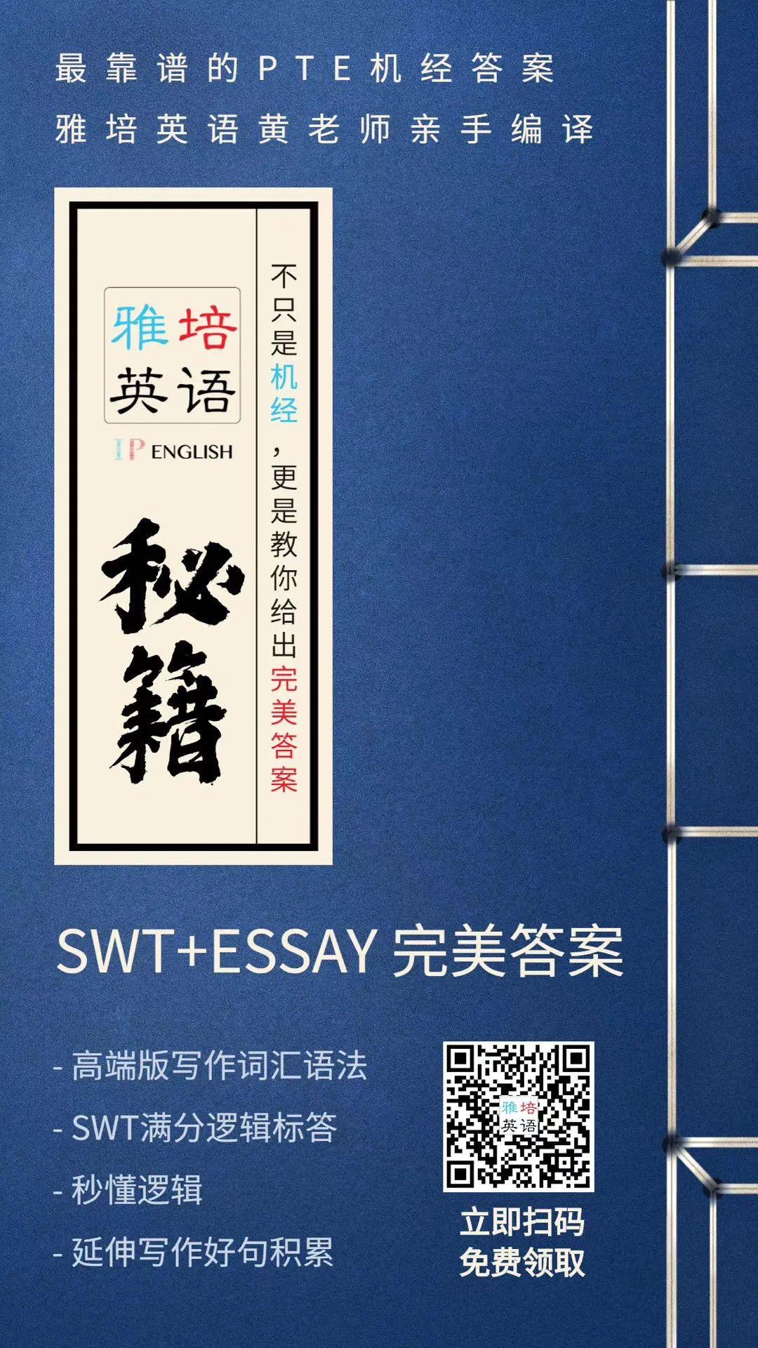 免费领取雅培原创PTE SWT+ESSAY完美机经答案,不只是机经,更是教你写出【完美答案】