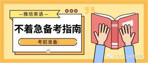 黄老师给1-2年后才备考PTE同学的建议:如何提前准备口语发音与泛听能力