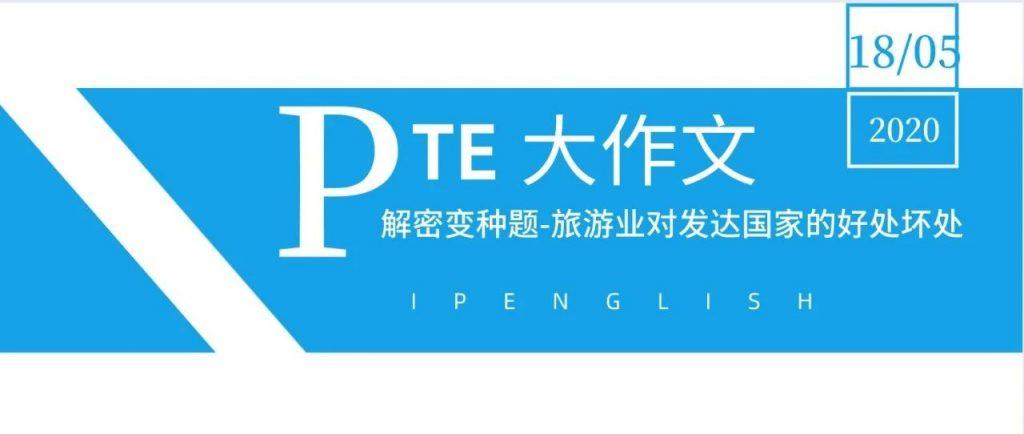 解密PTE变种作文题:旅游业对发达国家的好处坏处【附权威机经答案】