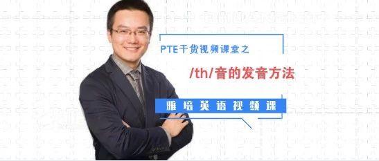 PTE口语视频课堂之:/th/音的发音方法
