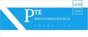PTE英语写作20组高分亮点词汇总