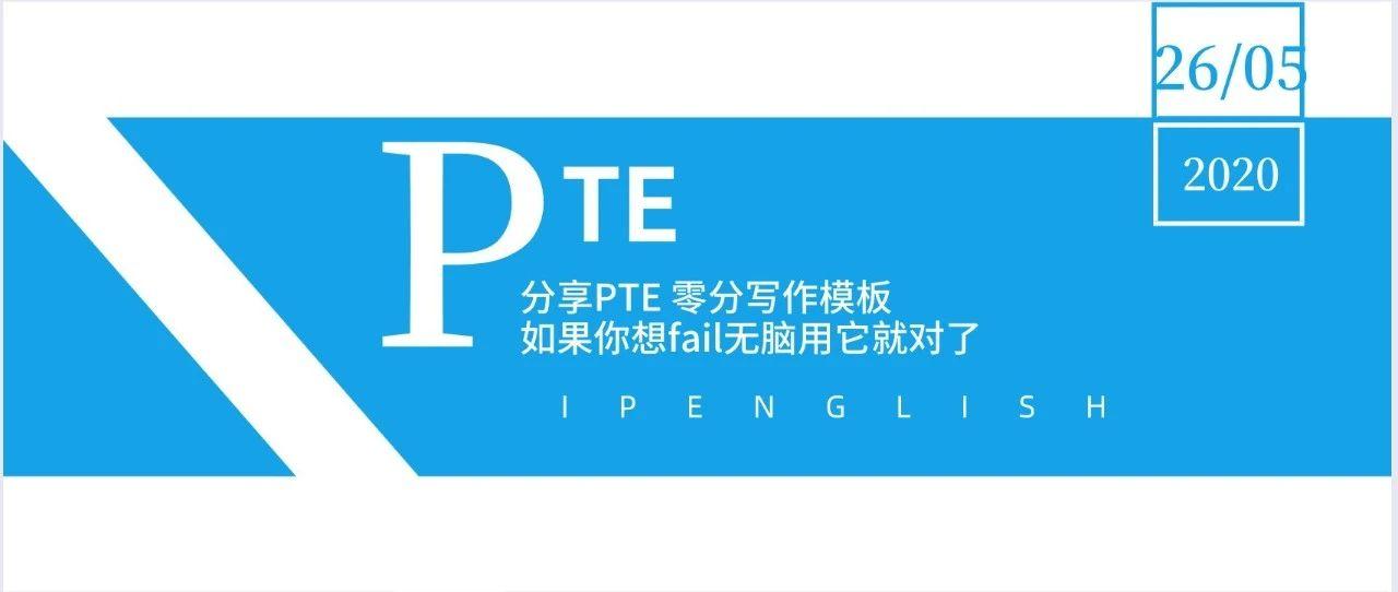 分享个PTE 零分写作模板,如果你想fail无脑用它就对了