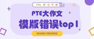 知道在PTE写作中排名TOP1的语法错误是什么吗?黄老师最快3周解决问题!