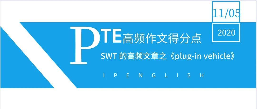 PTE真题 plug-in vehicle分析Summarize Written Text的得分点。