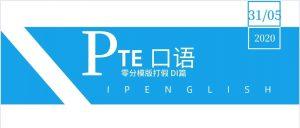 为什么同样一套PTE口语DI模版,别人用8分,你用0分?关键点在于这两个字