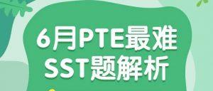 PTE 6月SST最难题目-Power Devolution满分答案