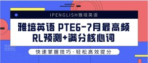 PTE 6-7月最高频口语RL预测+满分核心词