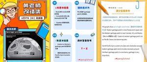 PTE 6月DI高频题【垃圾袋地图题】,常犯错误和正确思路解析