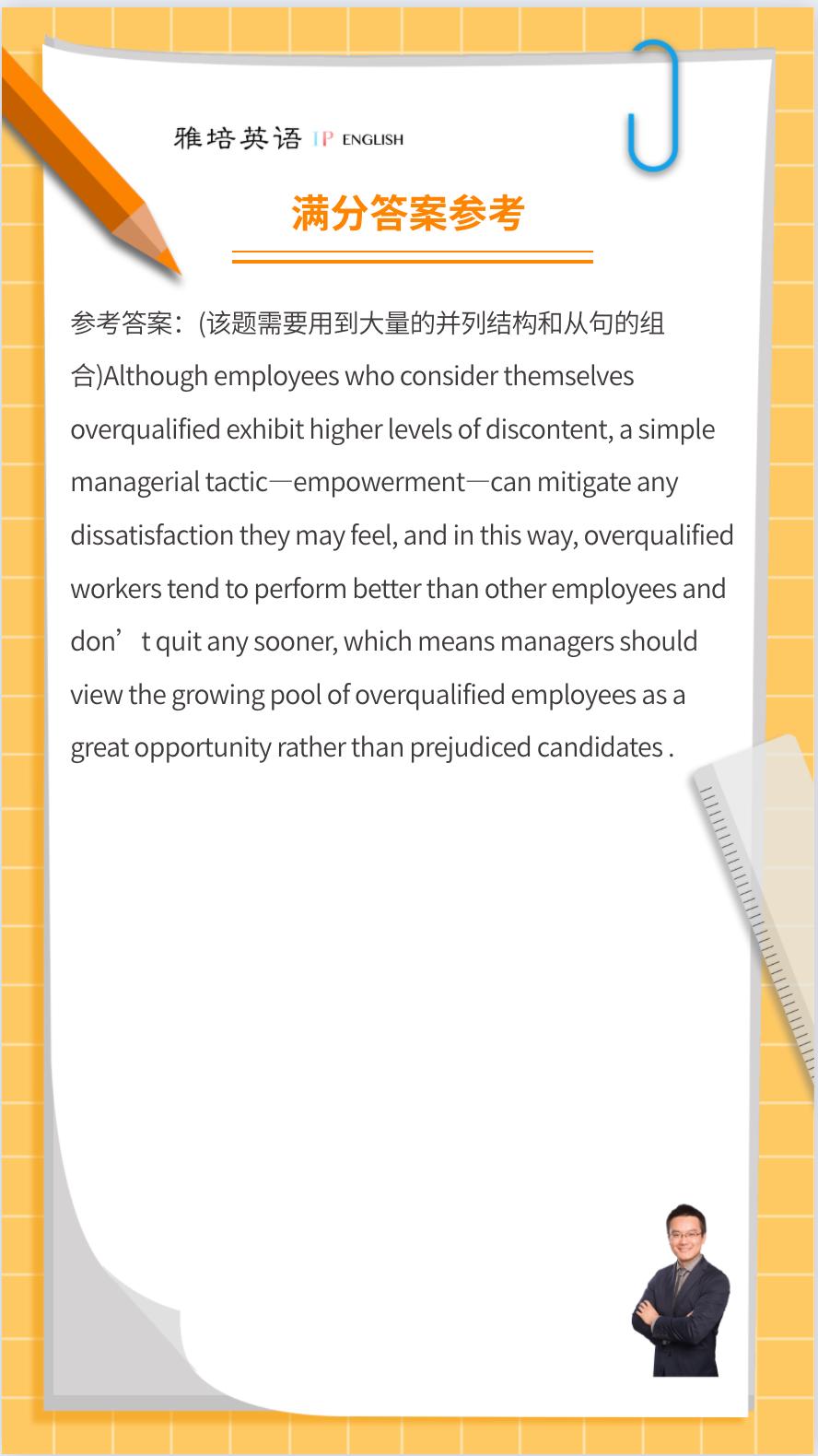 本月高高高频SWT - overqualified workers满分答案解析