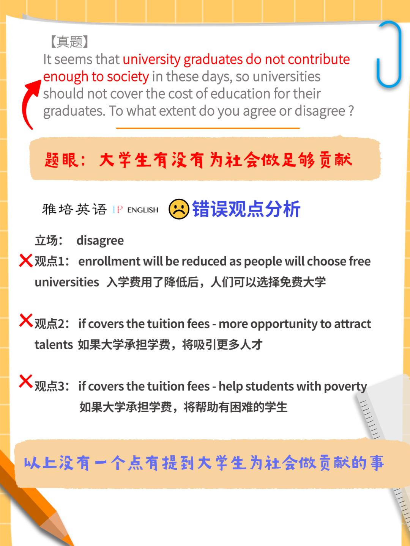 雅思写作真题讲解:《大学该不该承担学费》可能出现的论点操作