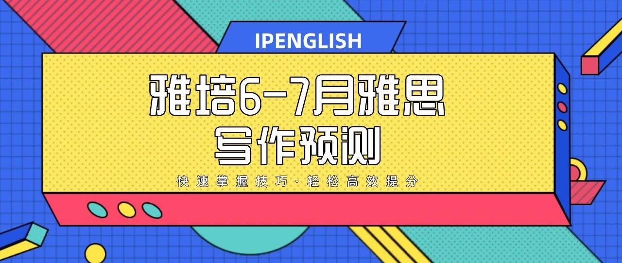 雅培英语6-7月IELTS雅思大作文权威预测+满分句型