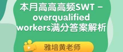 本月高高高频SWT – overqualified workers满分答案解析