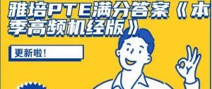 雅培PTE满分答案《本季高频机经版》更新啦!
