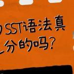 PTE听力SST语法真的是送分的吗?