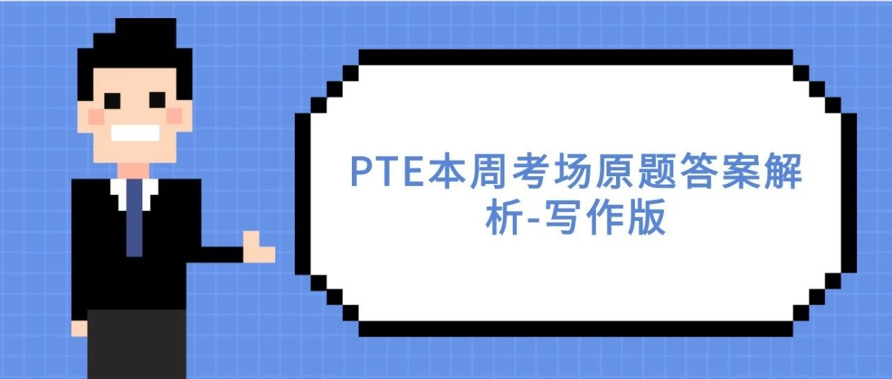 PTE本周考场原题答案解析-写作版