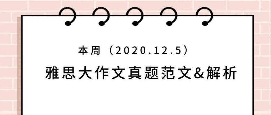 本周(2020.12.5)雅思大作文真题范文&解析