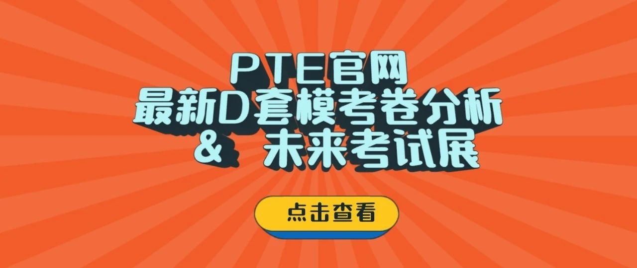 PTE官网最新D套模考卷分析 & 未来考试展望