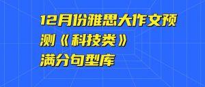 12月份雅思大作文预测《科技类》满分句型库