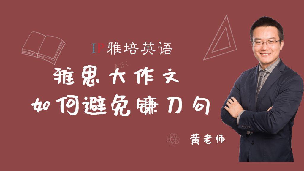 【雅培英语】雅思大作文—如何避免镰刀句