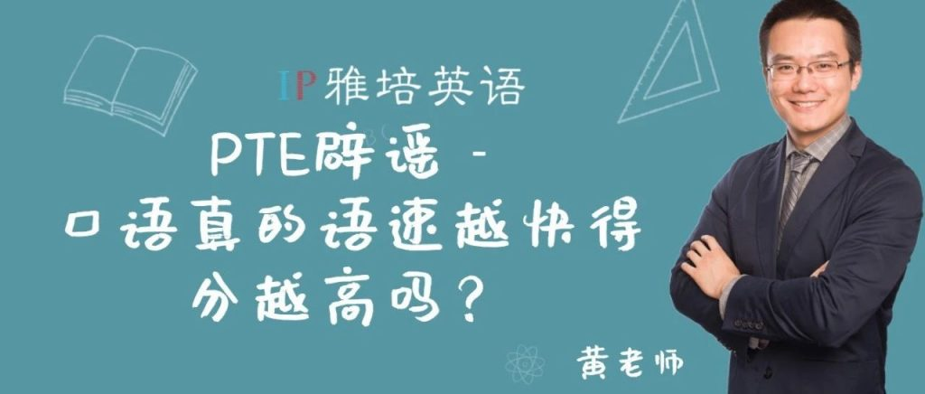 PTE辟谣 – 口语真的语速越快得分越高吗?
