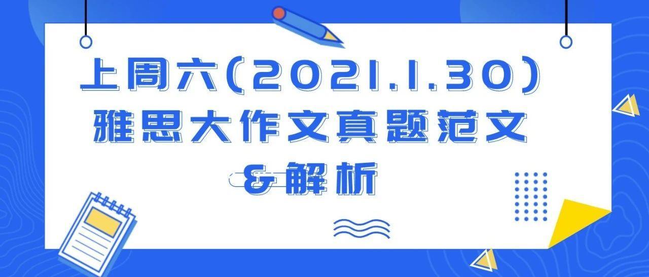 上周六(2021.1.30)雅思大作文真题范文&解析
