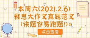 本周六(2021.2.6)雅思大作文真题范文(该题容易跑题!)