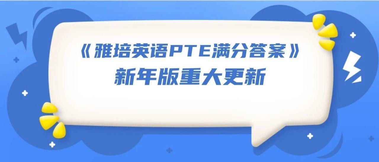 《雅培英语PTE满分答案》新年版重大更新