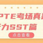 本周PTE考场真题答案-听力SST篇