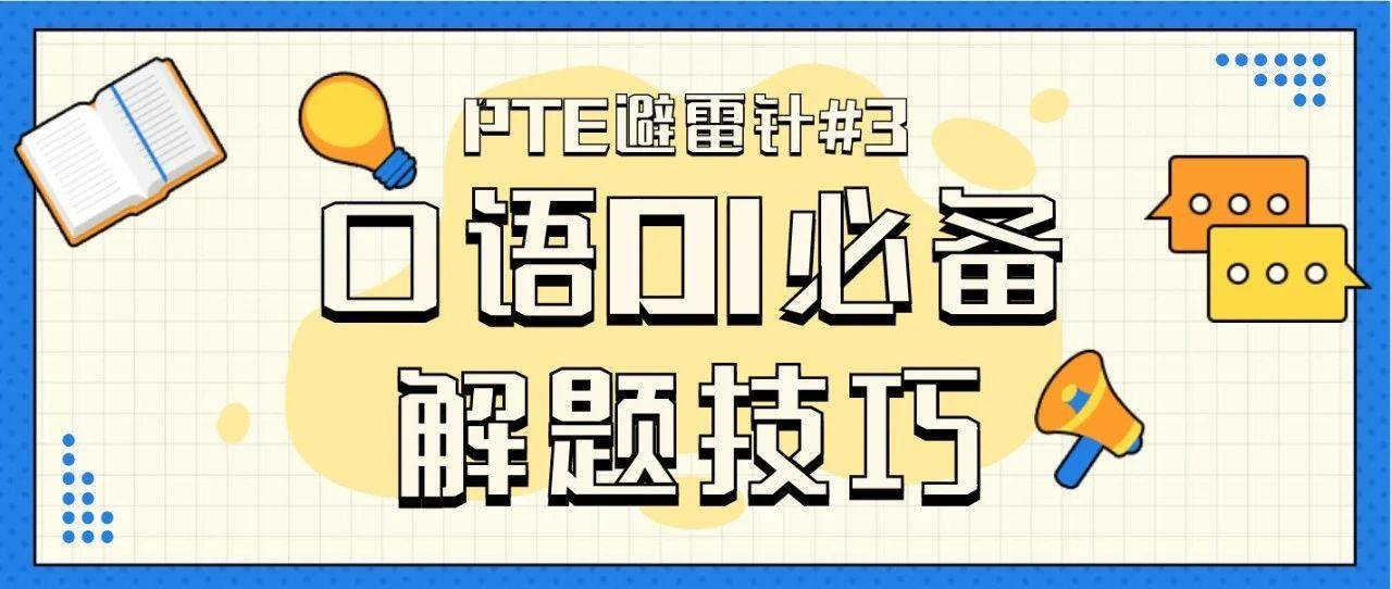 PTE避雷针#3 口语DI必备解题技巧