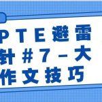 PTE避雷针#7 – 大作文技巧