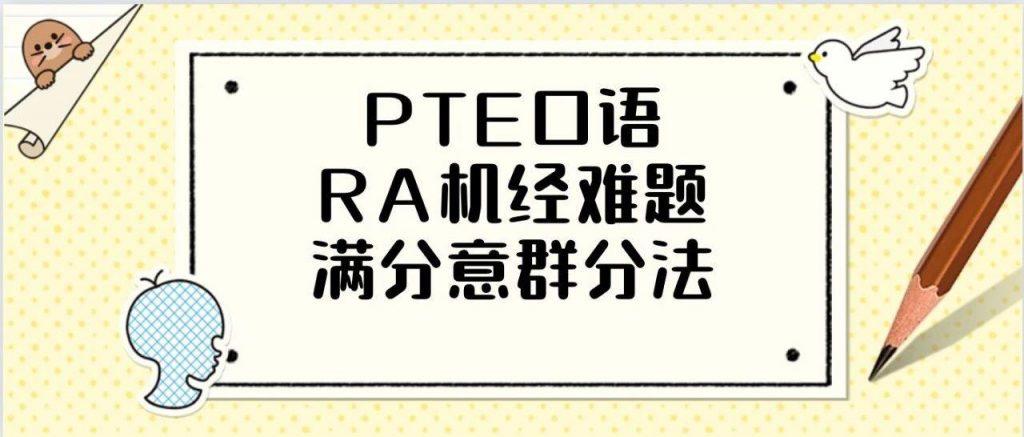 PTE口语RA机经难题满分意群分法