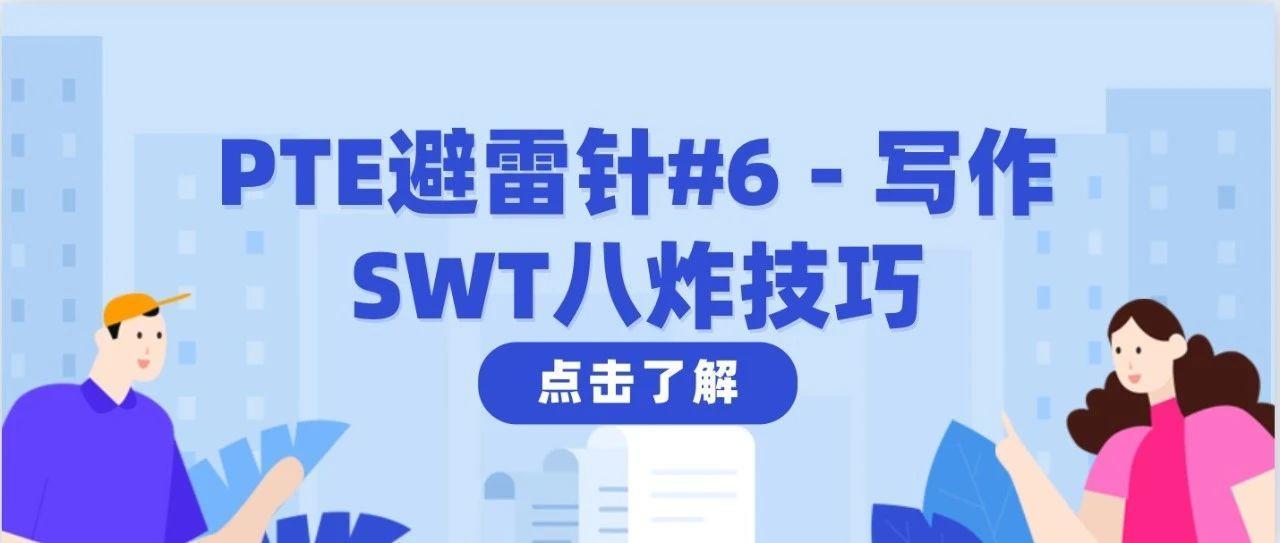 PTE避雷针#6 – 写作SWT八炸技巧