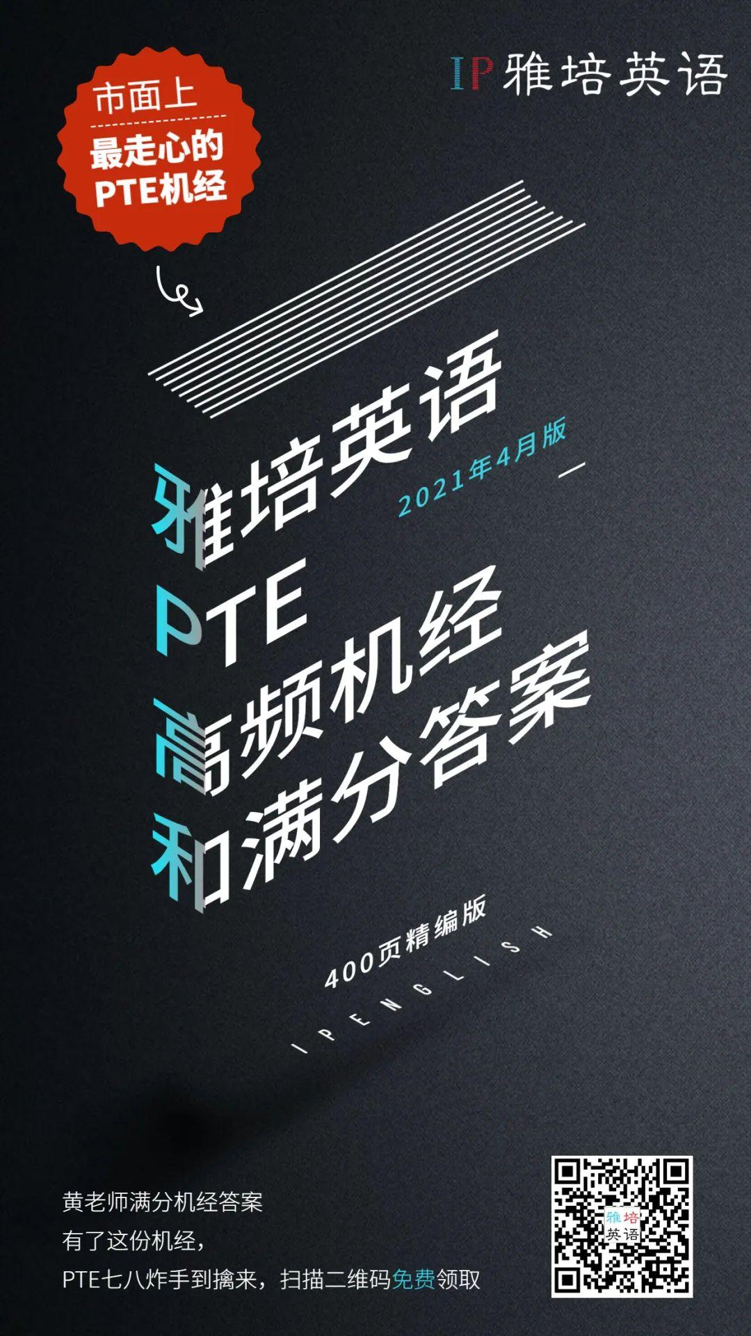 雅培英语PTE机经【原创满分答案】4月大更新!400页满满干货,市面上最走心的PTE机经