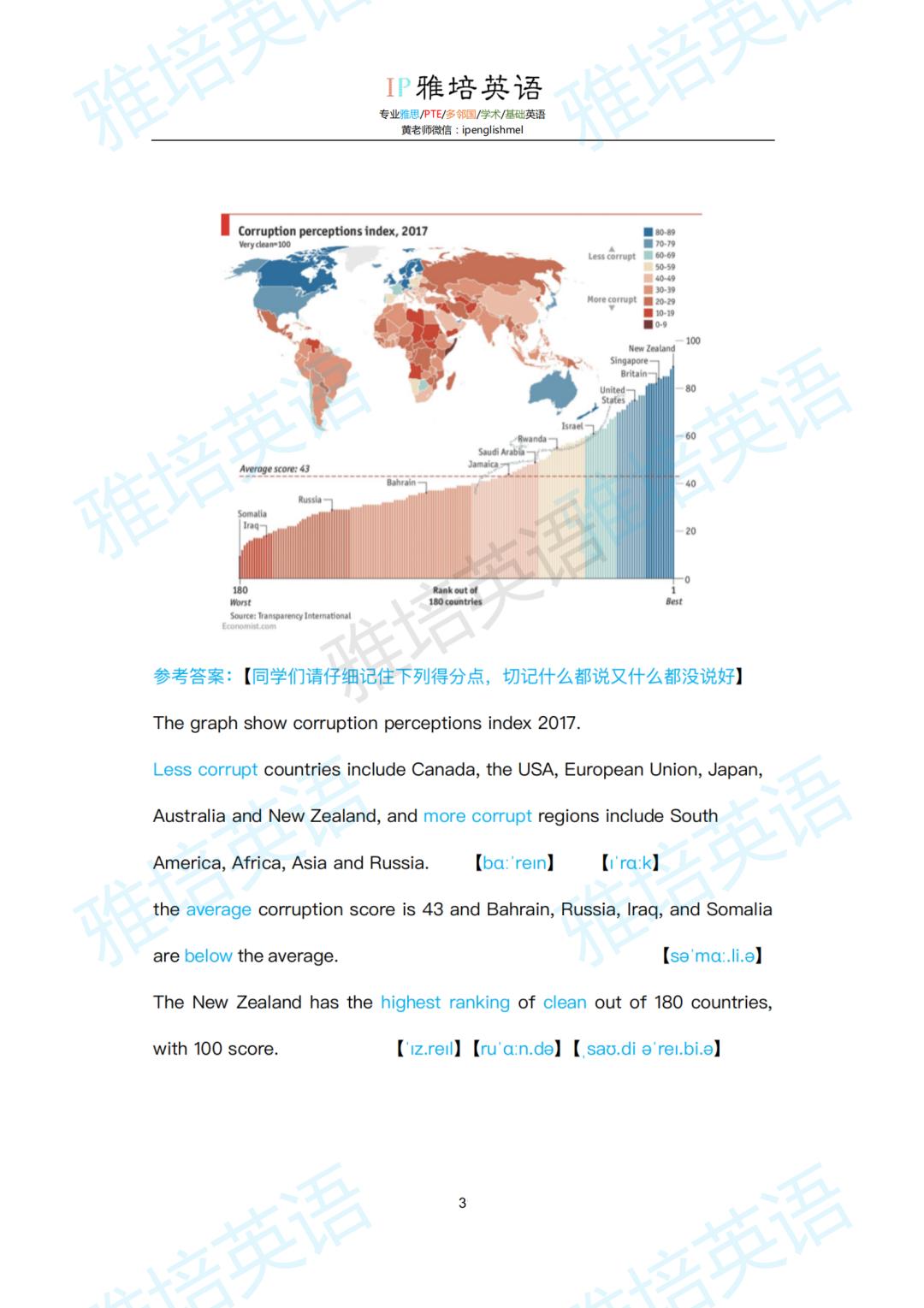 PTE口语DI高频流程图低分 vs 高分答案