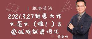 2021.3.27雅思大作文范文(难!)& 金钱成就类词汇